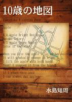 10歳の地図