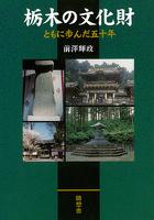 栃木の文化財―ともに歩んだ五十年