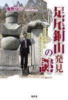 足尾銅山発見の謎 「治部と内蔵」の真相をもとめて