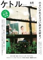 ケトル Vol.14  2013年8月発売号