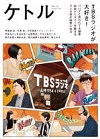 ケトル Vol.39  2017年10月発売号