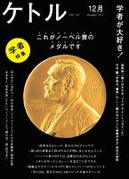 ケトル Vol.10  2012年12月発売号