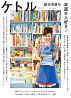 ケトル Vol.00  2011年4月発売号