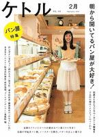 ケトル Vol.05  2012年2月発売号