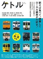 ケトル Vol.20  2014年8月発売号
