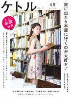 ケトル Vol.18  2014年4月発売号