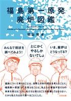 福島第一原発廃炉図鑑