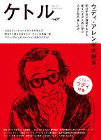 ケトル Vol.21  2014年10月発売号