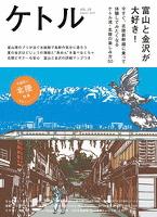 ケトル Vol.26  2015年8月発売号