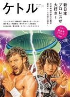 ケトル Vol.46 2018年12月発売号