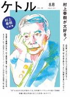 ケトル Vol.08  2012年8月発売号