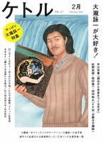 ケトル Vol.17  2014年2月発売号