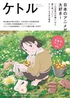 ケトル Vol.35  2017年2月発売号
