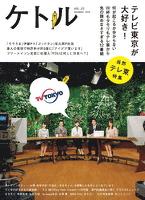 ケトル Vol.22  2014年12月発売号
