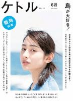 ケトル Vol.13  2013年6月発売号