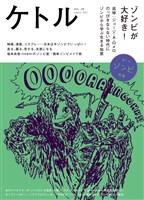 ケトル Vol.38  2017年8月発売号