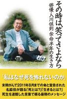 その時は、笑ってさよなら ―俳優・入川保則 余命半年の生き方