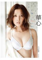 石川梨華写真集『華心~hanagocoro~』