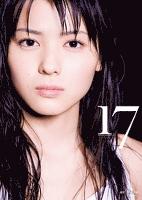 矢島舞美写真集『17』