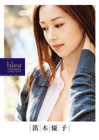 笛木優子写真集『bleu velours』