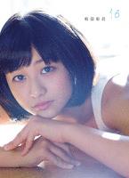 和田彩花写真集『和田彩花 16』