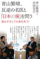 青山繁晴、反逆の名医と「日本の歯」を問う -歯みがきしても歯を失う!-