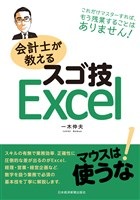 会計士が教えるスゴ技Excel