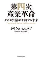 第四次産業革命--ダボス会議が予測する未来