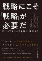 戦略にこそ「戦略」が必要だ--正しいアプローチを選び、実行する