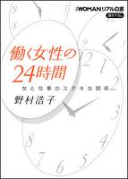 日経WOMANリアル白書 働く女性の24時間 女と仕事のステキな関係