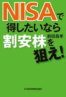 NISAで得したいなら割安株を狙え!