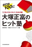 『「ごきぶりホイホイ」生みの親 大塚正富のヒット塾 ゼロを100に』の電子書籍