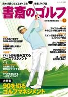 書斎のゴルフ VOL.12 読めば読むほど上手くなる教養ゴルフ誌