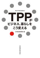 TPPがビジネス、暮らしをこう変える
