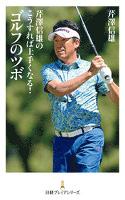 芹澤信雄のこうすれば上手くなる! ゴルフのツボ