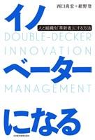 イノベーターになる 人と組織を「革新者」にする方法