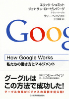 『How Google Works』の電子書籍