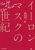 『イーロン・マスクの世紀』の電子書籍