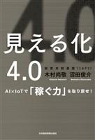 『見える化4.0 AI×IoTで「稼ぐ力」を取り戻せ!』の電子書籍