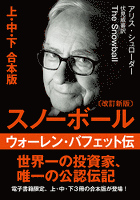 『文庫・スノーボール ウォーレン・バフェット伝 (改訂新版)〈上・中・下 合本版〉』の電子書籍