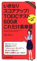 いきなりスコアアップ!TOEIC(R) テスト600点これだけ英単語―Part5&6に挑戦!