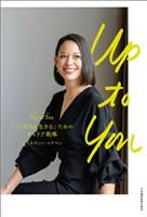 アップ・トゥ・ユー Up to You 「よくばりに生きる」ためのキャリア戦略