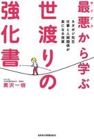 最悪から学ぶ 世渡りの強化書--ネガポジ先生 仕事と人間関係が楽になる授業
