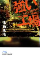 強い工場 モノづくり日本の「現場力」