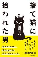 捨て猫に拾われた男 猫背の背中に教えられた生き方のヒント