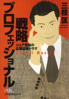 『戦略プロフェッショナル』の電子書籍