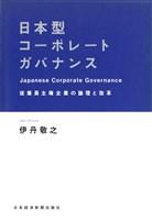 日本型コーポレートガバナンス―従業員主権企業の論理と改革