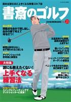 書斎のゴルフ VOL.21 読めば読むほど上手くなる教養ゴルフ誌