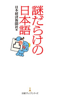 謎だらけの日本語
