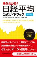 株がわかる! 日経平均公式ガイドブック 第2版